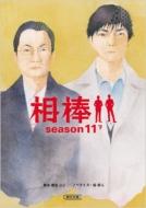 相棒season11 下 朝日文庫