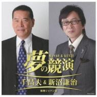 夢の競演 千昌夫&新沼謙治 徳間ジャパン版