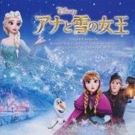 アナと雪の女王/Frozen