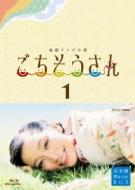 NHK連続テレビ小説/ごちそうさん 完全版 ブルーレイboxI