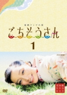 NHK連続テレビ小説/ごちそうさん 完全版 DvdboxI