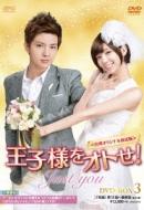 王子様をオトせ!<台湾オリジナル放送版> DVD-BOX3
