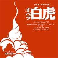 オペラ『白虎』全二幕 佐藤正浩&オペラ白虎特別編成オーケストラ&合唱団