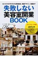 失敗しない美容室開業BOOK コンセプトの作り方から資金調達、店舗デザイン、集客まで