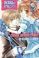 執事様のお気に入りノベル & コミック Stay With Me! 花とゆめコミックス