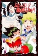 ムヒョとロージーの魔法律相談事務所 5 集英社文庫コミック版
