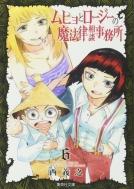 ムヒョとロージーの魔法律相談事務所 6 集英社文庫コミック版
