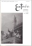 古楽情報誌 アントレ 2014年1&2月号 Vol.255 インタヴュー シギスヴァルト・クイケン & クイケン・ファミリー