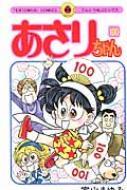 あさりちゃん 100 てんとう虫コミックス