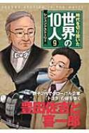 時代を切り開いた世界の10人レジェンドストーリー 9 豊田佐吉と喜一郎