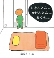しきぶとんさん かけぶとんさん まくらさん 幼児絵本シリーズ