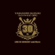 鈴木康博ソロ活動30周年記念DVD「たどりついたぜ!!30年」