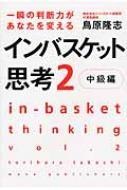 一瞬の判断力があなたを変える インバスケット思考 2 中級編