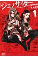 ジェノサイダー 1 ゼノンコミックス