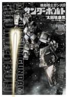 機動戦士ガンダム サンダーボルト 3 ビッグコミックススペシャル
