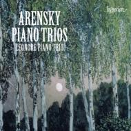 アレンスキー:ピアノ三重奏曲第1番、第2番、ラフマニノフ:ヴォカリーズ(ピアノ三重奏版) レオノーレ・ピアノ三重奏団