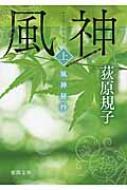 風神秘抄 上 徳間文庫