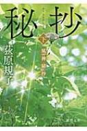 風神秘抄 下 徳間文庫