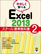 やさしく学べるExcel2013スクール標準教科書 2