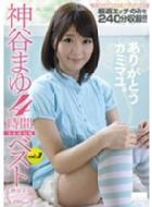 神谷まゆ・ベスト 4時間 vol.3