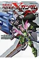 機動戦士クロスボーン・ガンダム ゴースト 6 カドカワコミックスaエース