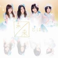 未来とは? (CD+DVD)【初回生産限定盤Type-D : 全国握手会参加券1枚封入】