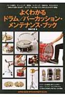 よくわかるドラム / パーカッション・メンテナンス・ブック