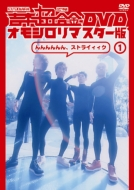 吉本超合金 DVD オモシロリマスター版�@(仮)