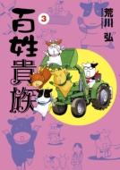 百姓貴族 3 ウィングス・コミックス・デラックス