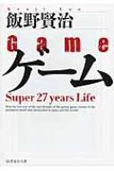 ゲーム Super 27 years Life 星海社文庫