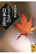 しぐさの日本文化 講談社学術文庫