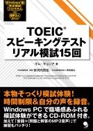 TOEICスピーキングテストリアル模試15回