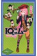 IQ探偵ムー 自転車泥棒と探偵団 IQ探偵シリーズ