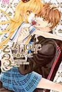 乙女holic 3 マーガレットコミックス