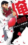 俺物語!! 5 マーガレットコミックス