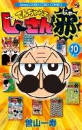 でんぢゃらすじーさん邪 10 てんとう虫コミックス