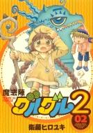 魔法陣グルグル2 2 ガンガンコミックスonline