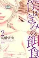 僕はきみの餌食 2 ぶんか社コミックス Sgirl Selection