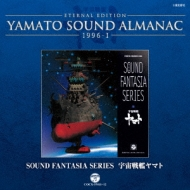 ETERNAL EDITION YAMATO SOUND ALMANAC 1996-I Sound Fantasia 宇宙戦艦ヤマト