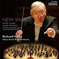 新世界の新世界(ドヴォルザーク:交響曲第9番、ヤナーチェク:シンフォニエッタ、他) エリシュカ&東京佼成ウインドオーケストラ