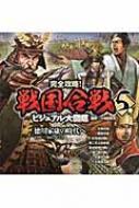 徳川家康の時代へ 1591-1615年ごろ 完全攻略!戦国合戦ビジュアル大図鑑