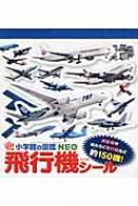 飛行機シール まるごとシールブック小学館の図鑑NEO
