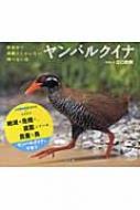 ヤクバルクイナ 世界中で沖縄にしかいない飛べない鳥 小学館の図鑑NEOの科学絵本