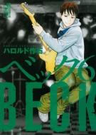 Beck 6 講談社漫画文庫
