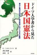 ドイツ人学者から見た日本国憲法 憲法と集団安全保障‐戦争廃絶に向けた日本の動議