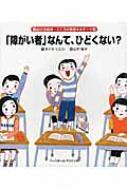 「障がい者」なんて、ひどくない? 香山リカ監修・こころの教育4大テーマ