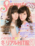 SEVENTEEN編集部/Seventeen (セブンティーン) 2014年 3月号