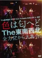 The 東南西北 2012 New Release 記念LIVE in 東京〜色は匂えど The 東南西北 全方位から大集合!!