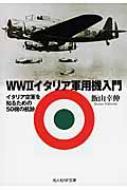 WW2イタリア軍用機入門 イタリア空軍を知るための50機の航跡 光人社NF文庫