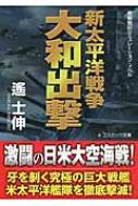 新太平洋戦争 大和出撃 コスミック文庫